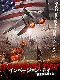 インベージョン・デイ -合衆国陥落の日-(吹替版)