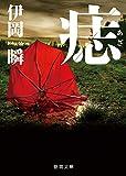 痣 (徳間文庫) 画像