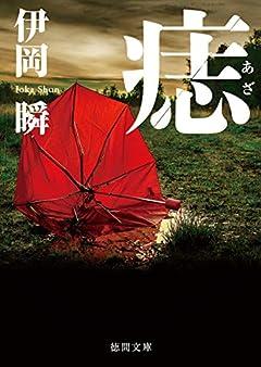 痣 (徳間文庫 い 70-1)