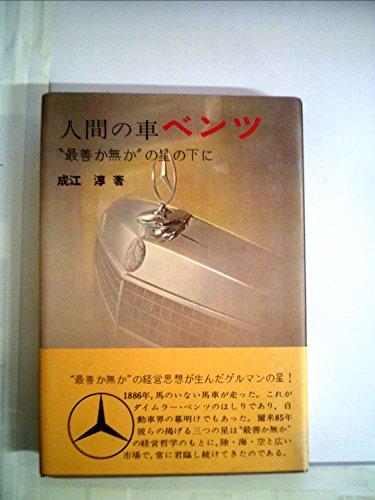 """人間の車ベンツ―""""最善か無か""""の星の下に (1973年)"""