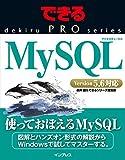 できるPRO MySQL できるPROシリーズ