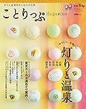 ことりっぷマガジン vol.7 2016 冬 (旅行雑誌)