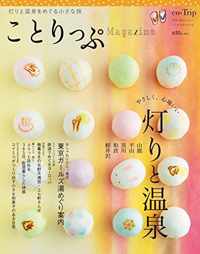 ことりっぷマガジン vol.7 2016 冬 (旅行雑誌)の詳細を見る