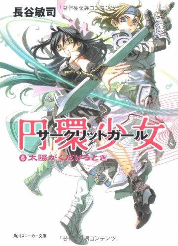 円環少女(サークリットガール)〈6〉太陽がくだけるとき (角川スニーカー文庫)の詳細を見る