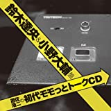 遊佐浩二の初代モモっとトークCD 鈴木達央&小野大輔盤