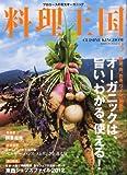 料理王国 2012年 03月号 [雑誌] 画像