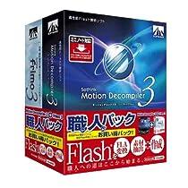 Motion Decompiler 3 + frimo 3