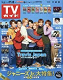 TVガイド中部版 2019年 11/8 号 [雑誌] 画像