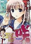 咲ーSakiー 2―廉価版 (ヤングガンガンコミックス リミックス)