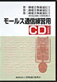モールス通信練習用CD(2枚組)  一・二・三総通用