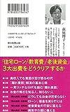 隠れ貧困 中流以上でも破綻する危ない家計 (朝日新書) 画像