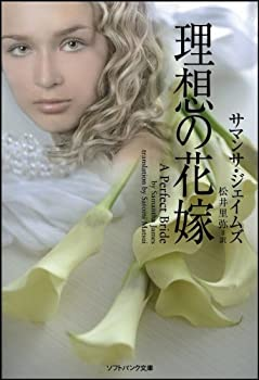 理想の花嫁 (ソフトバンク文庫)