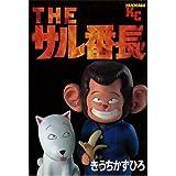 THE サル番長 / きうち かずひろ のシリーズ情報を見る