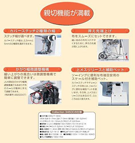 JUKI『MO-345DC』