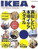 IKEA Perfect Book(イケアパーフェクトブック) (NEKO MOOK 1626) [大型本] / ネコ・パブリッシング (刊)