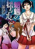 魍魎の揺りかご 3巻 (デジタル版ヤングガンガンコミックス)