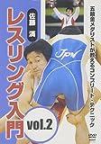 佐藤満 レスリング入門 vol.2[DVD]