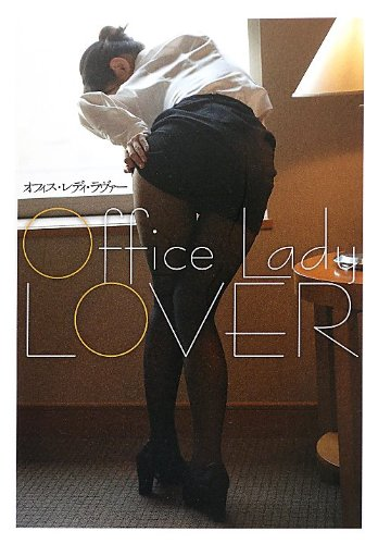Office Lady LOVER