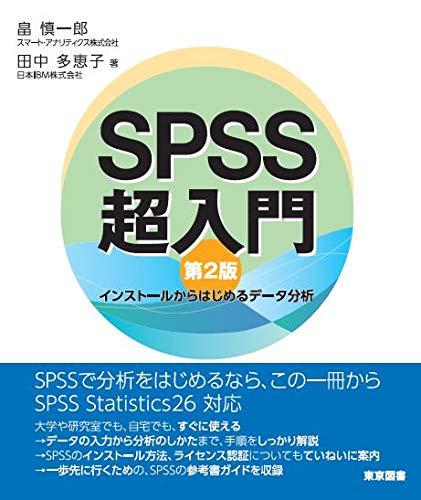 [画像:SPSS超入門 第2版――インストールからはじめるデータ分析]