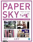 PAPERSKY no.43 - ARGENTINA (art ペーパースカイ アルゼンチン | アート)