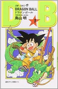 ドラゴンボール (巻1) (ジャンプ・コミックス)
