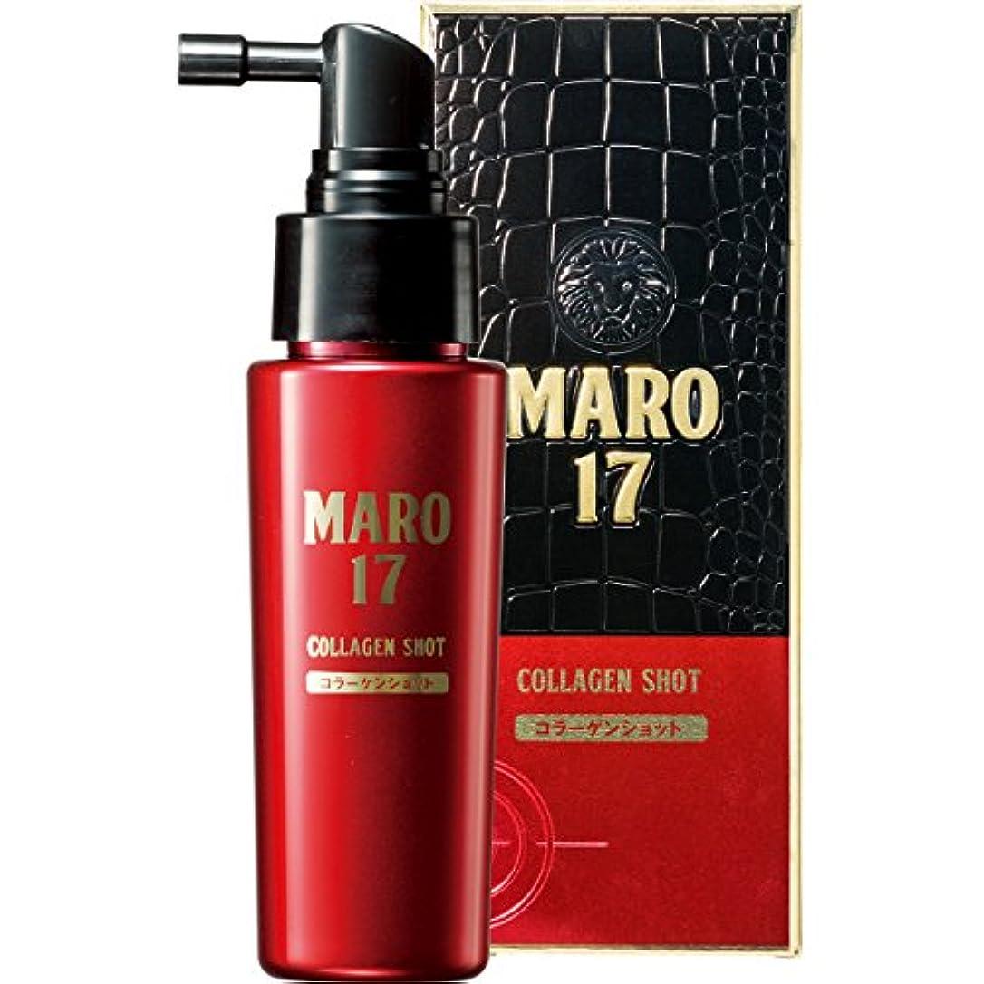 億強大な折MARO17 コラーゲン ショット 50ml