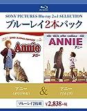 アニー(オリジナル)/アニー(リメイク)[Blu-ray/ブルーレイ]