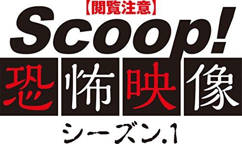 【閲覧注意】SCOOP! 恐怖映像 シーズン.1 上巻 [DVD]
