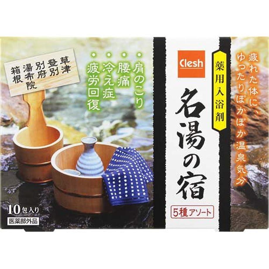 甘美な吸う疑いClesh(クレシュ) 薬用入浴剤 名湯の宿 5種アソート 10包