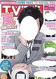 TVぴあ 2014年11月5日号