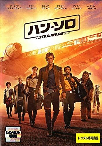 ハン・ソロ [DVD]