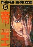 帝王(6) (ビッグコミックス)