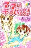 ママはキャバ嬢!(3) (デザートコミックス)