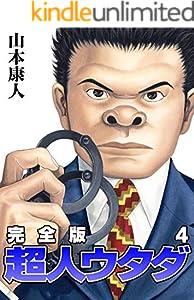 超人ウタダ4