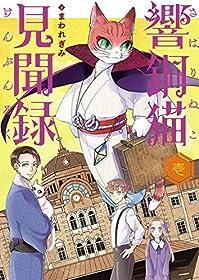 響銅猫見聞録(壱) (ねこぱんちコミックス)