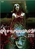 琉球ホラー オキナワノコワイハナシ 2015[DVD]