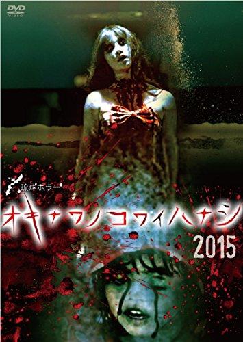 琉球ホラー オキナワノコワイハナシ 2015 [DVD]