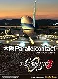 ぼくは航空管制官3大阪パラレルコンタクト [ダウンロード]