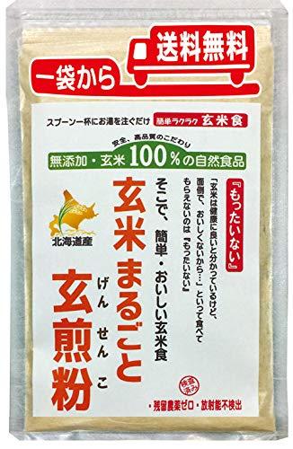 グルテンフリー 焙煎 玄米 米粉 玄米まるごと玄煎粉(げんせんこ) (100g 単品)