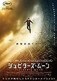 ジュピターズ・ムーン[DVD]