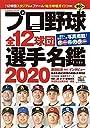 プロ野球全12球団選手名鑑2020 (COSMIC MOOK)