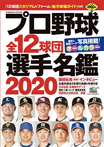 プロ野球全12球団選手名鑑2020
