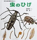 虫のひげ (新日本動物植物えほん 19)