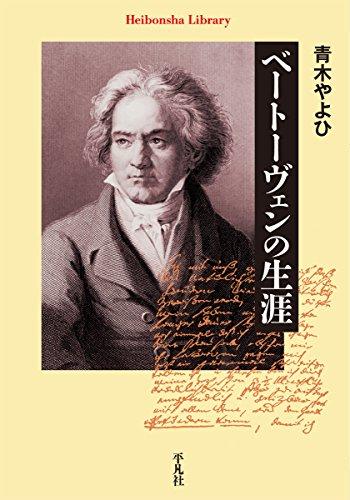 ベートーヴェンの生涯 (平凡社ライブラリー)