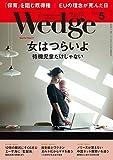 Wedge (ウェッジ) 2016年 5月号 [雑誌]