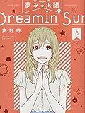 夢みる太陽(8) (アクションコミックス)