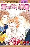 君のいない楽園 10 (マーガレットコミックス) 画像