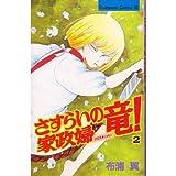 さすらいの家政婦竜! 2 (Be・Loveコミックス)