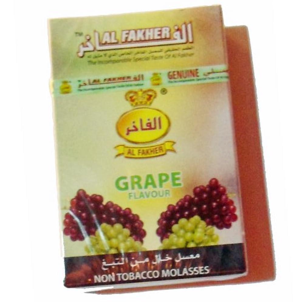 疑い者推進、動かす後Al Fakher Herbal Shishaグレープ味50 gパック
