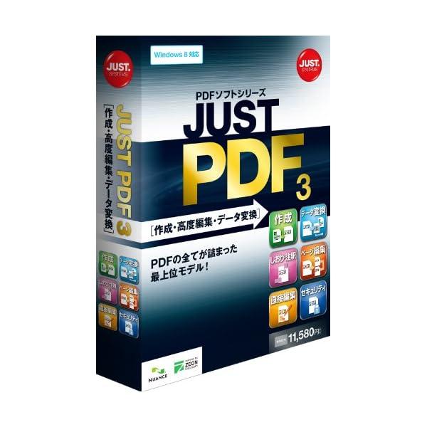 JUST PDF 3 [作成・高度編集・データ変...の商品画像